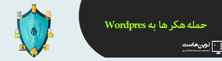 حمله هکر ها به Wordpress