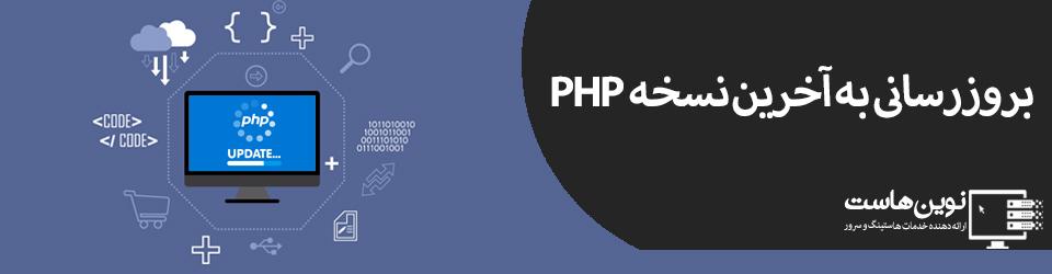 بروزرسانی به آخرین نسخه PHP
