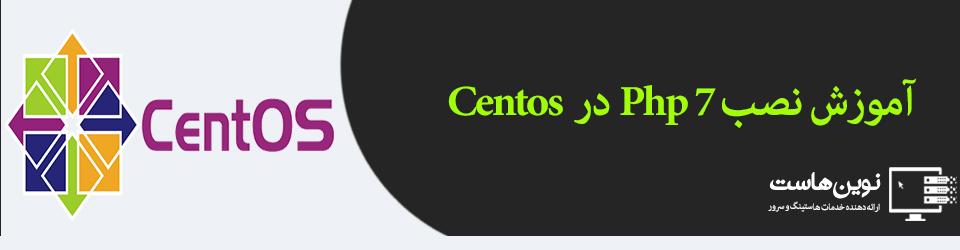 آموزش نصب Php 7 بر روی Centos