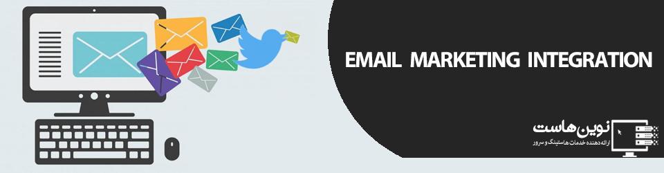 ادغام بازاریابی ایمیل