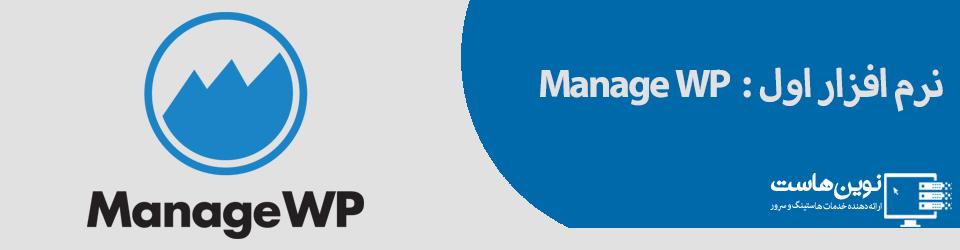 نصب manageWP | نکاتی برای امنیت هاست وردپرس