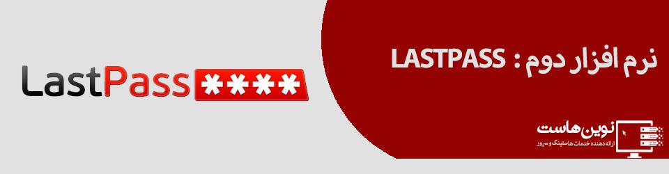 LASTPASS | بهترین نرم افزار ها