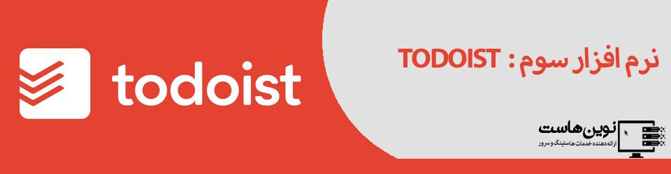 todoist | بهترین نرم افزار ها