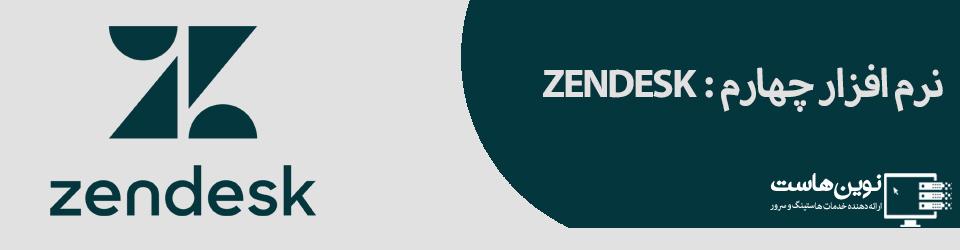 ZENDESK | بهترین نرم افزار ها