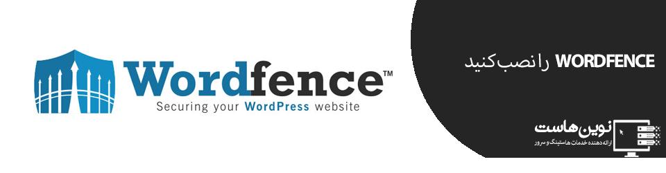 نصب wordfence | نکاتی برای امنیت هاست وردپرس