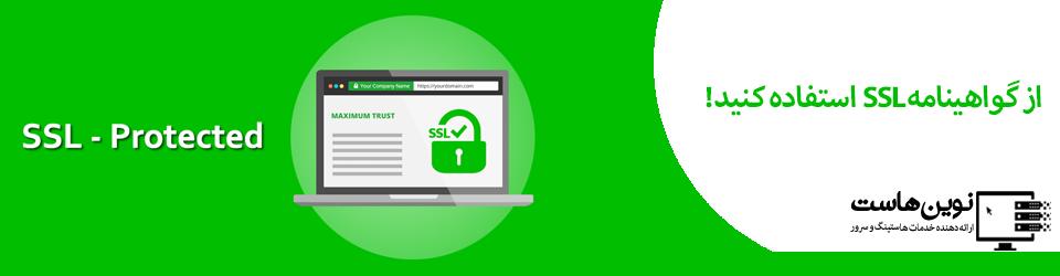 گواهینامه SSL | نکاتی برای امنیت هاست وردپرس
