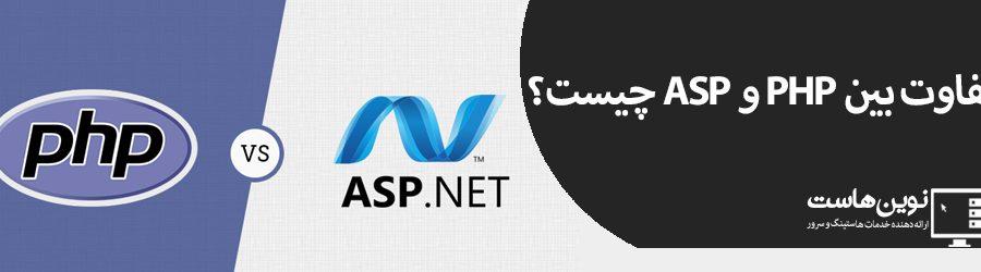 تفاوت بین PHP و ASP چیست؟