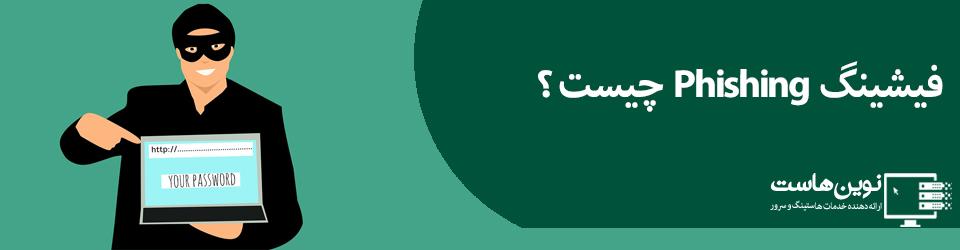 فیشینگ چیست؟