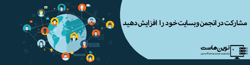 افزایش مشارکت در انجمن وبسایت