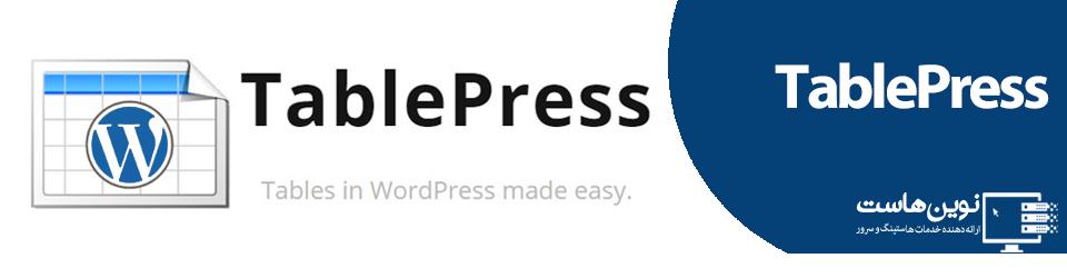 افزونه وردپرس TablePress