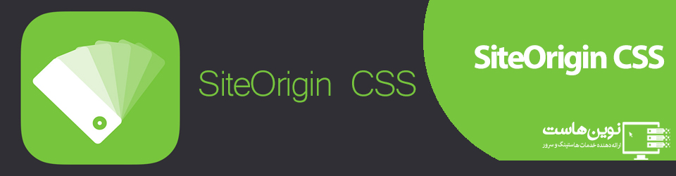 افزونه وردپرس SiteOrigin CSS