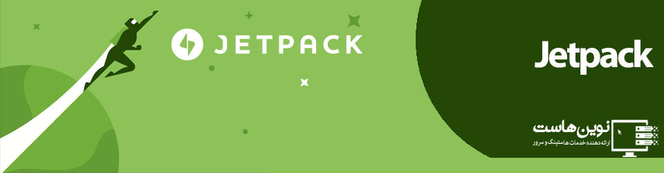 افزونه وردپرس Jetpack