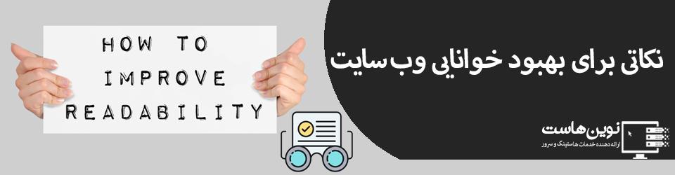 نکاتی برای بهبود خوانایی وب سایت