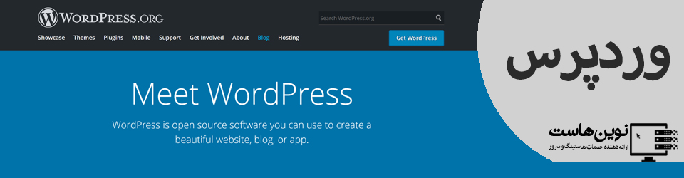 WordPress - نوین هاست
