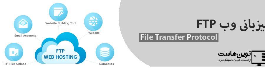 میزبانی وب FTP