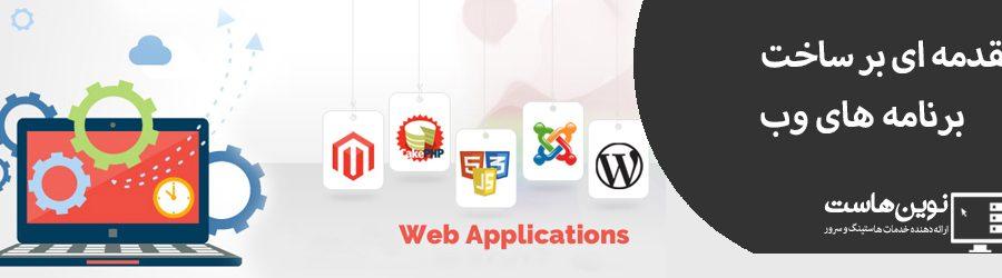 برنامه های وب