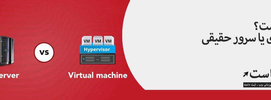 سرور مجازی یا سرور حقیقی ؟