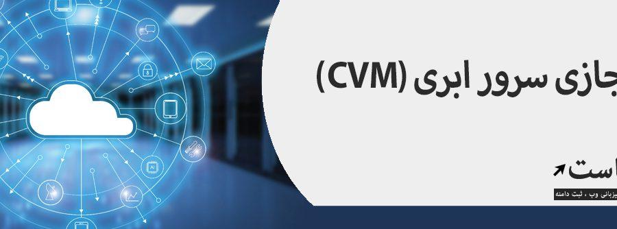 ماشین مجازی سرور ابری CVM