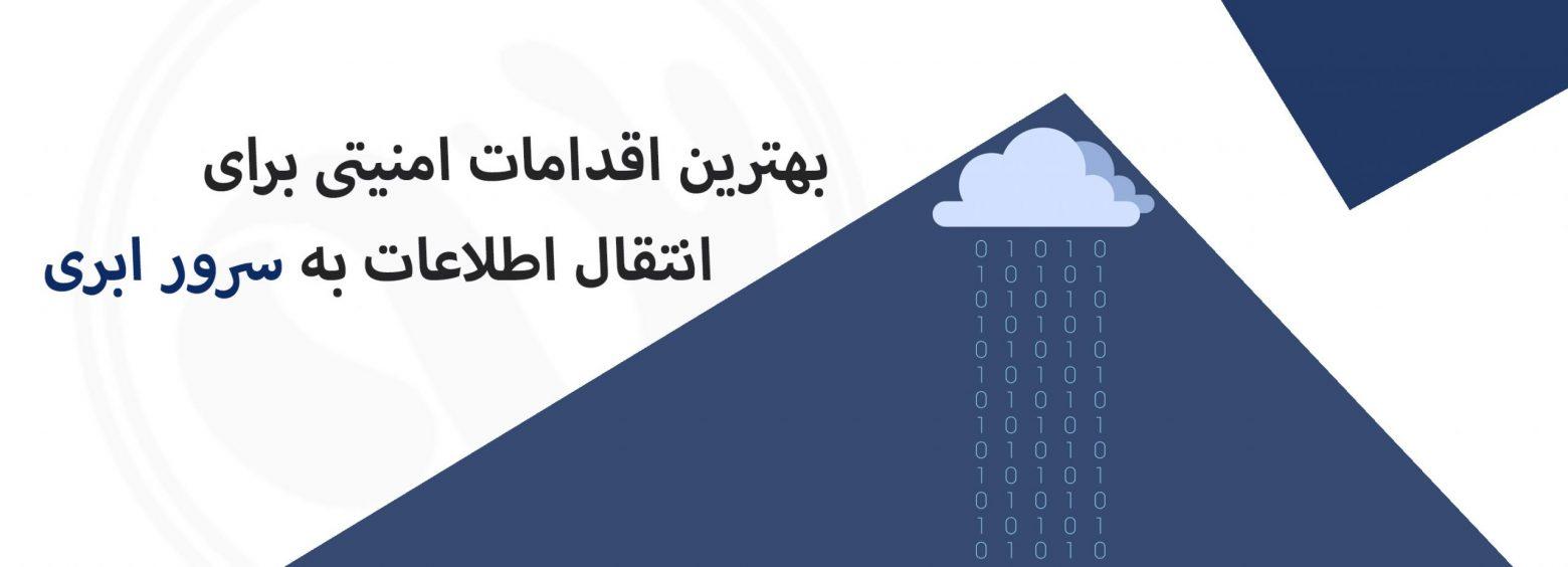 انتقال اطلاعات به سرور ابری