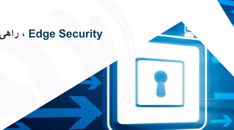 Edge Security ، راهی به سوی آینده