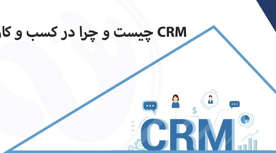 CRM چیست و چرا در کسب و کار مهم است؟
