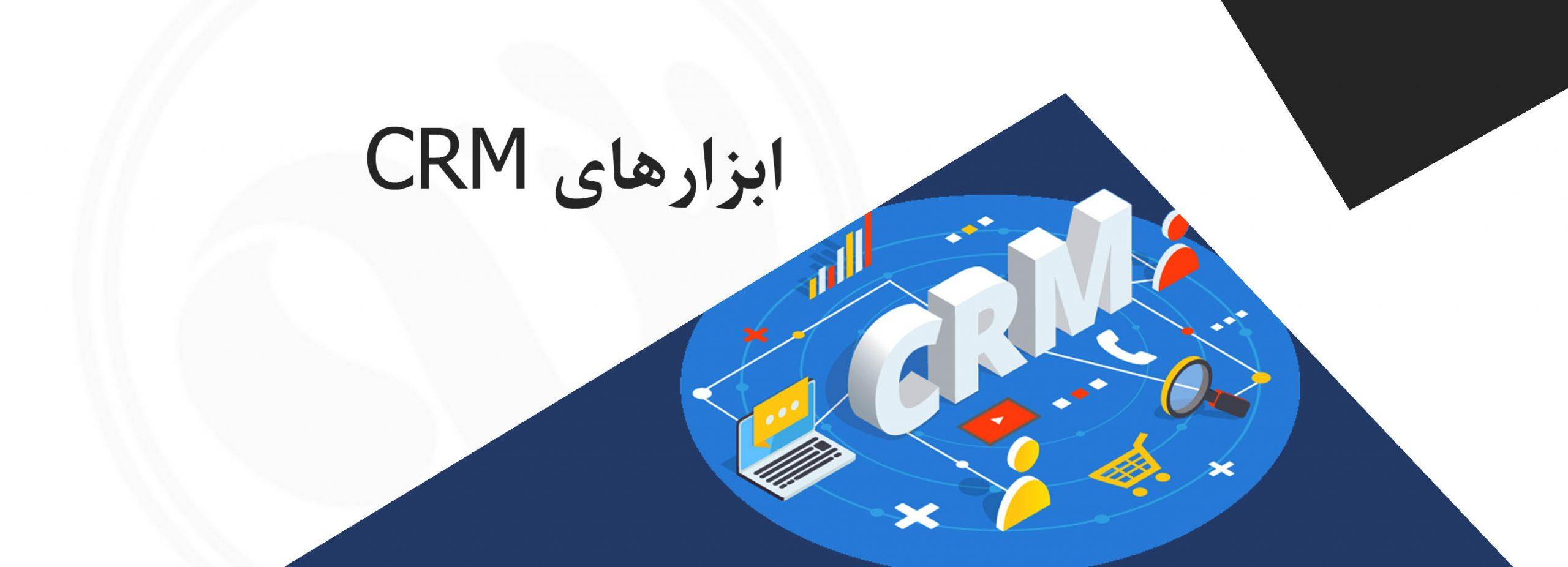 ابزار های CRM