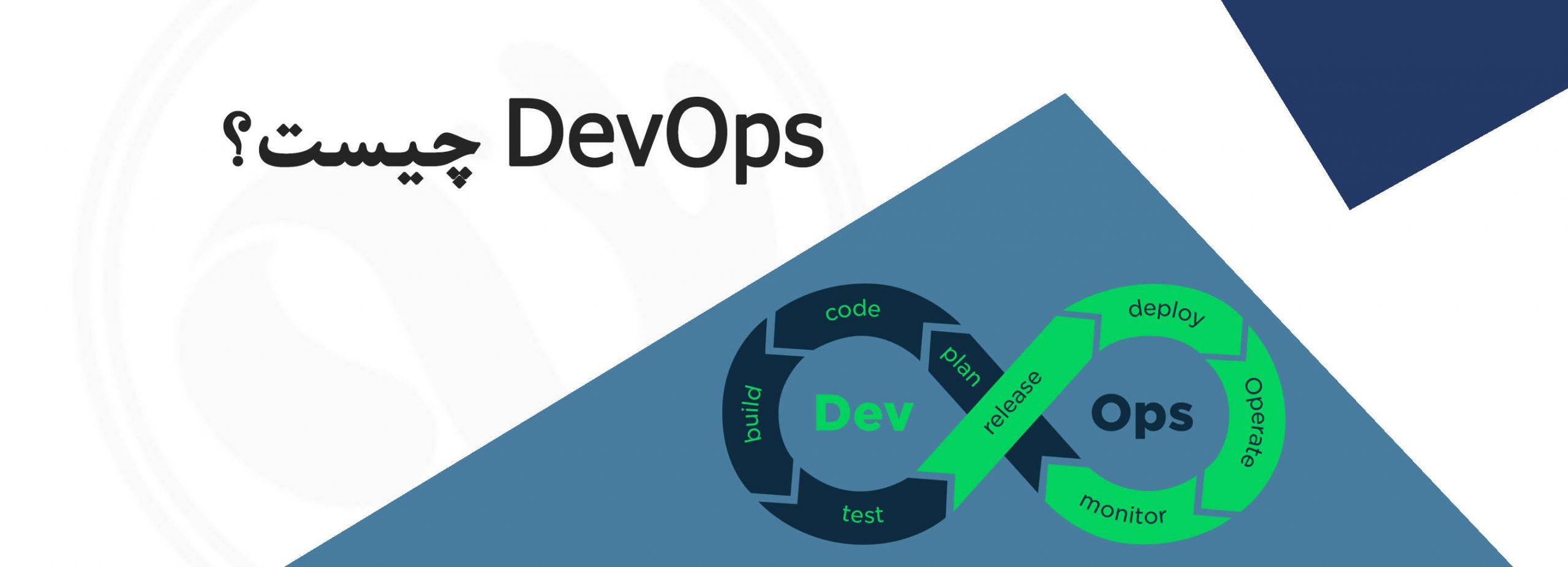 DevOps چیست؟