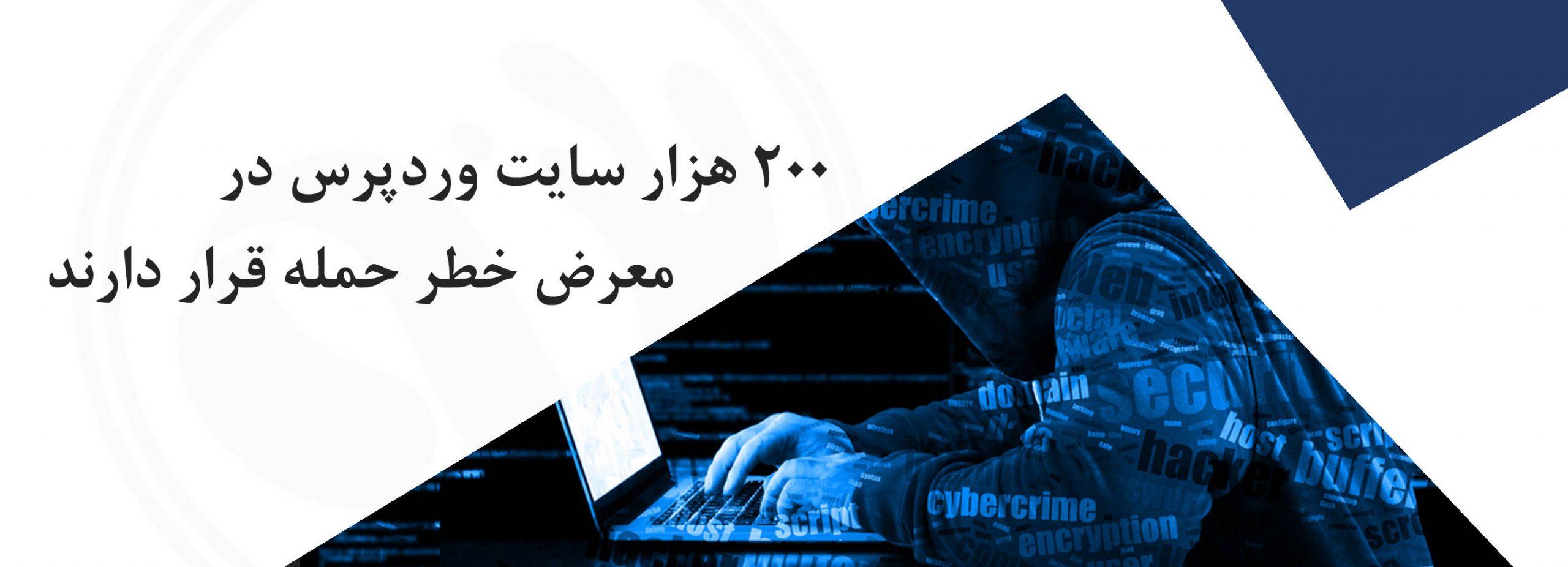 200 هزار وبسایت وردپرس در معرض خطر حمله
