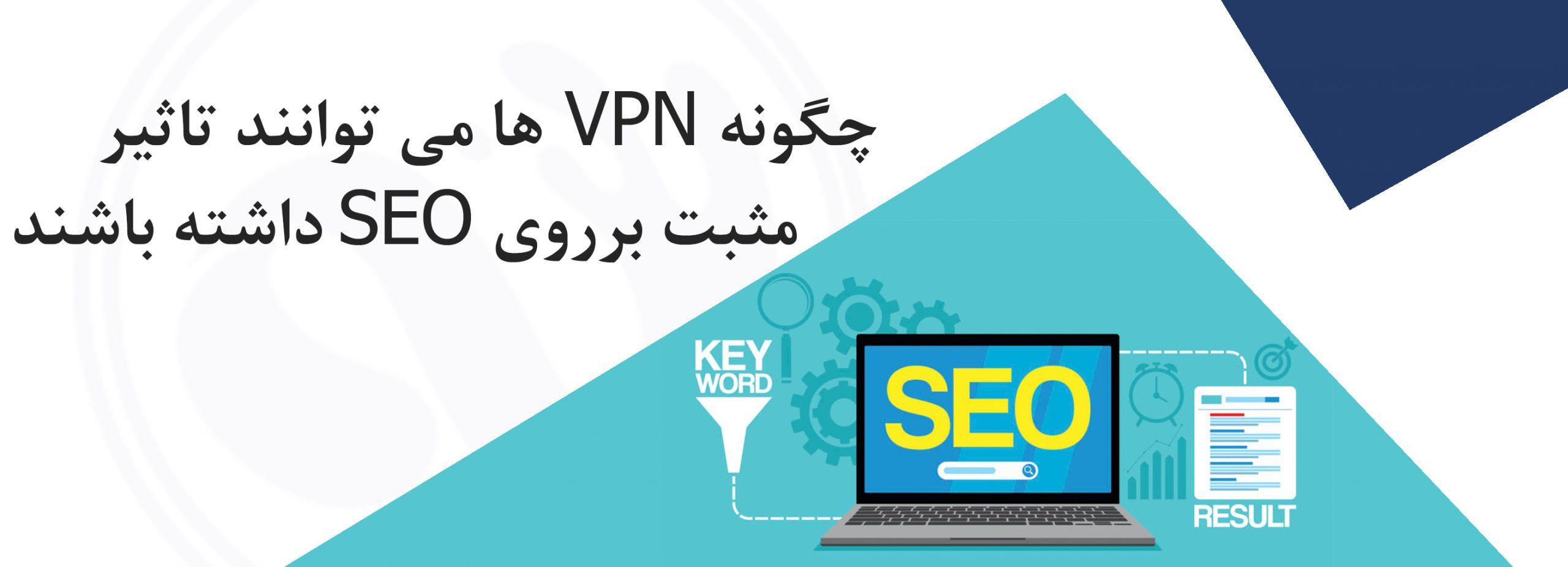چگونه VPNها می توانند تاثیر مثبت برروی SEO داشته باشند