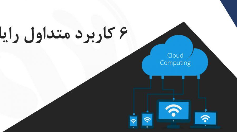 کاربرد های متداول رایانش ابری