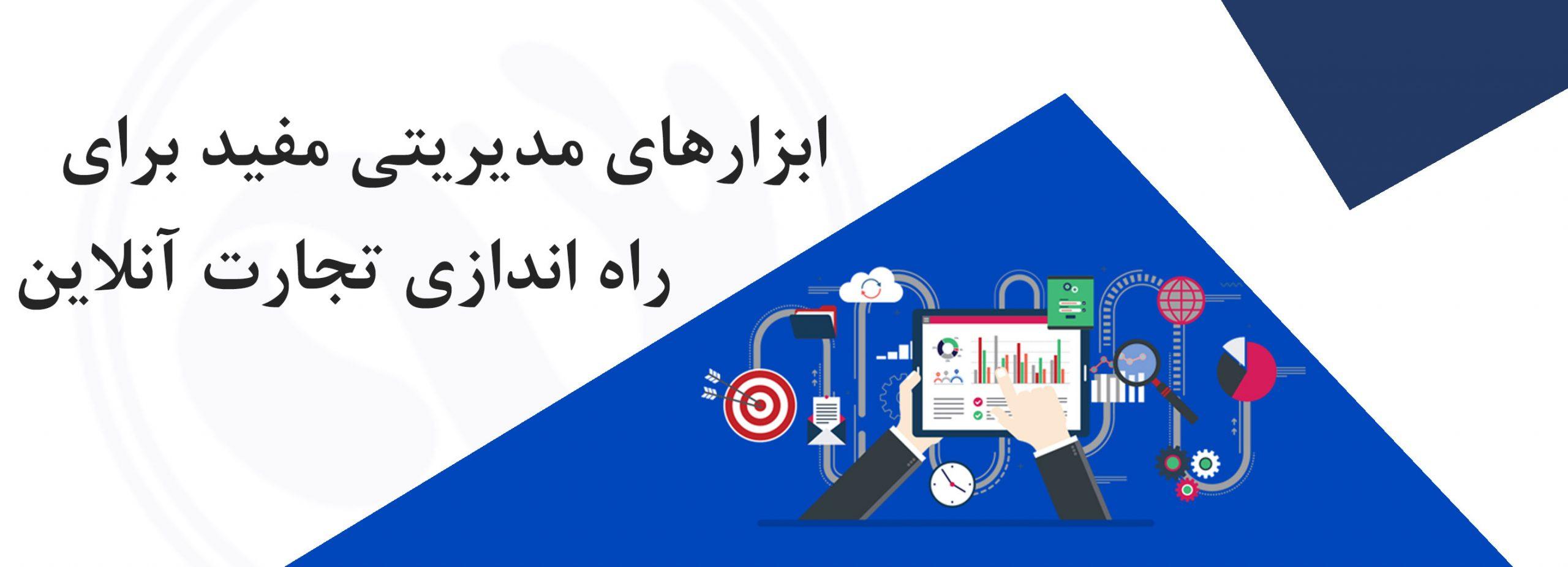 ابزارهای مدیریتی مفید برای تجارت آنلاین