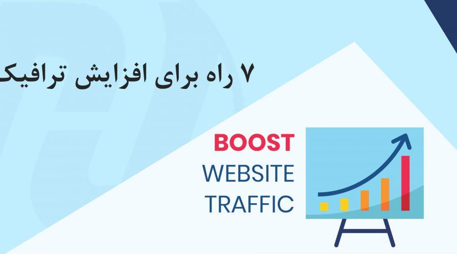 7 راه برای افزایش ترافیک وبسایت