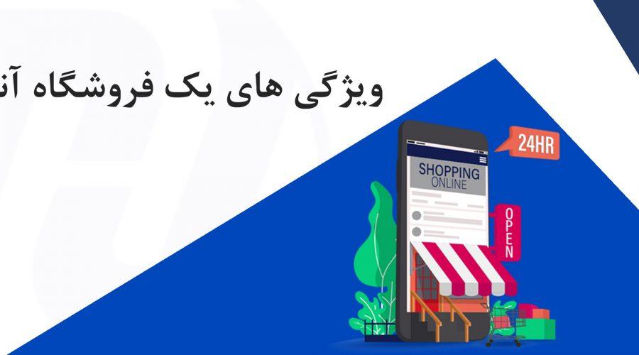 ویژگی های یک فروشگاه آنلاین موفق