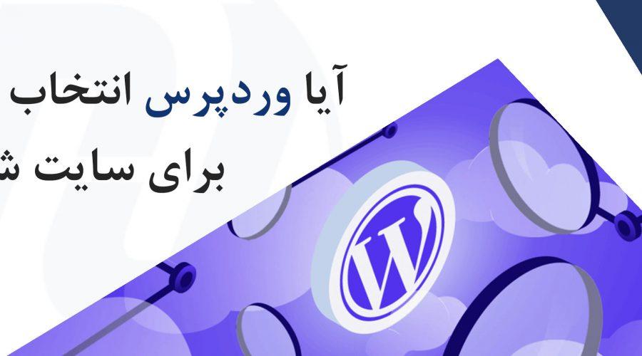 آیا وردپرس انتخاب مناسبی برای سایت شماست؟