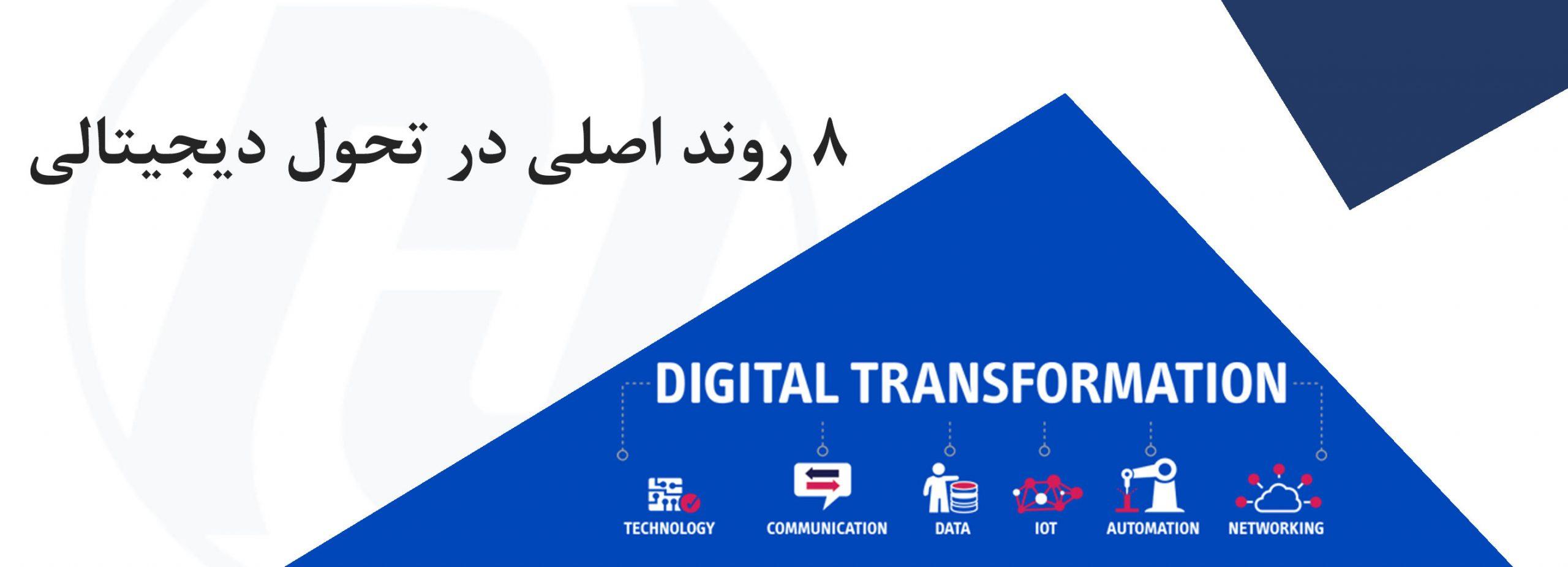 8 روند اصلی در تحول دیجیتالی