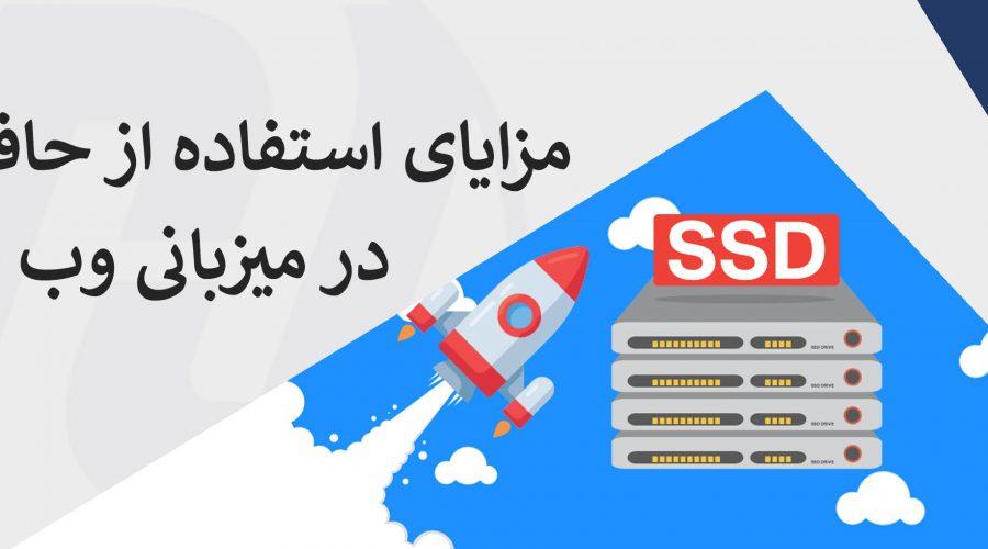 مزایای حافظه SSD در میزبانی وب چیست؟