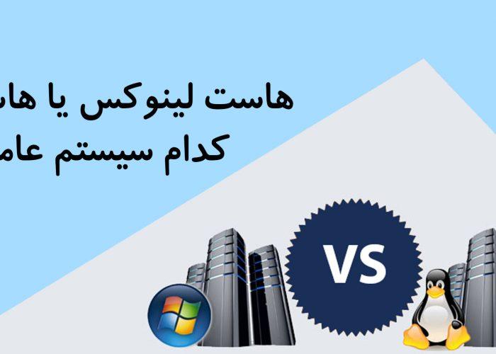 هاست لینوکس یا هاست ویندوز ؟