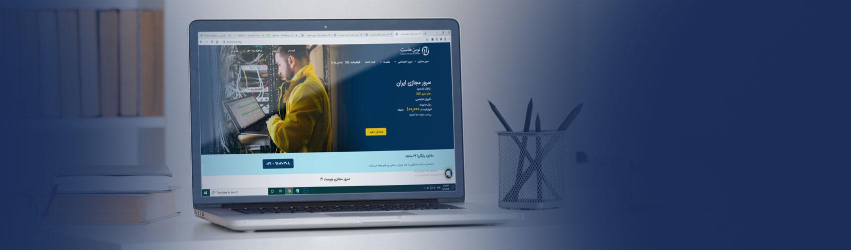 سرور مجازی | سرور اختصاصی | سرورمجازی ایران | هاست | نوین هاست