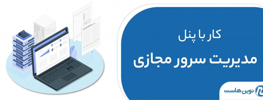 کار با پنل مدیریت سرور مجازی